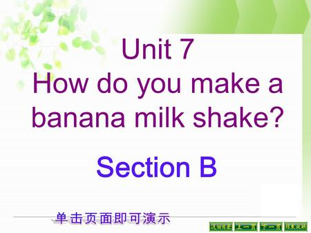 Unit 7 How do you make a banana milk shake? Section B.