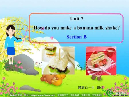Unit 7 How do you make a banana milk shake? Section B 通海口一中 谢红.