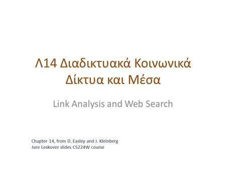 Λ14 Διαδικτυακά Κοινωνικά Δίκτυα και Μέσα Link Analysis and Web Search Chapter 14, from D. Easley and J. Kleinberg Jure Leskovez slides CS224W course.