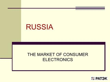 RUSSIA THE MARKET OF CONSUMER ELECTRONICS. MARKET DYNAMICS 2000 + 35% 2001 + 30% 2002 + 30% 2003 + 30% 2004 + 30% 2005 + 25% 2006 + 15% 2007 + 15% 2008.
