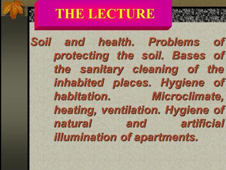 THE LECTURE Soil and health. Problems of protecting the soil. Bases of the sanitary cleaning of the inhabited places. Hygiene of habitation. Microclimate,