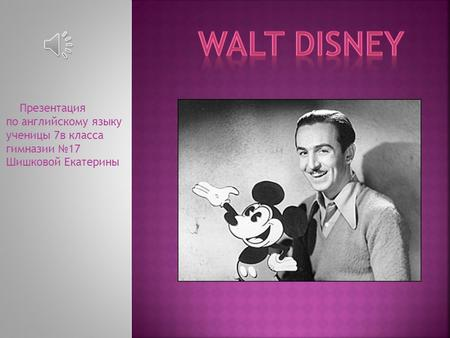 walt disney transformational leader Walt disney didn't just entertain us he demonstrated essential leadership competencies that drove his company's success see how you can do the same.