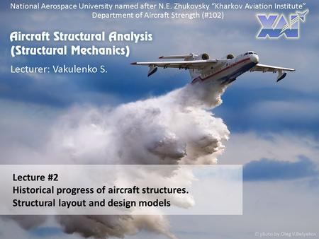 Lecture #2 Historical progress of aircraft structures. Structural layout and design models.