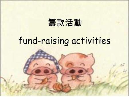 Fund-raising activities 籌款活動. Charity bowling 30-hour fast.
