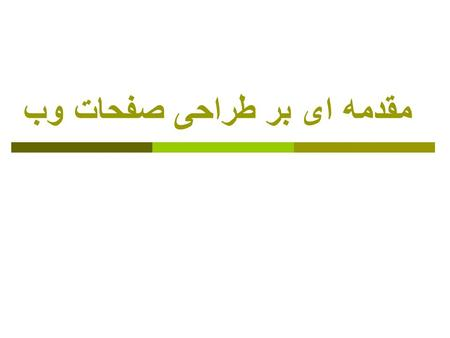 مقدمه ای بر طراحی صفحات وب. 2 Web Components  Clients and Servers  Internet Service Providers  Web Site Hosting Services  Domains Names, URL ' s and.
