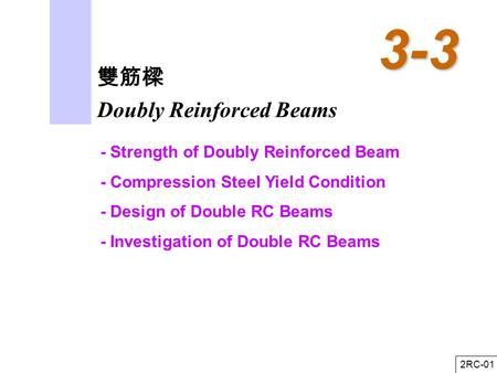雙筋樑 Doubly Reinforced Beams - Strength of Doubly Reinforced Beam - Compression Steel Yield Condition - Design of Double RC Beams - Investigation of Double.