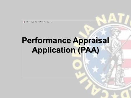 Performance Appraisal Application (PAA). Rating Cycle Rating Official reviews and approves the Performance Plan Rating Official Transfers to Higher Level.