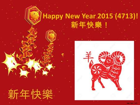 Happy New Year 2015 (4713)! 新年快樂!. China in the World.