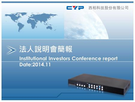 西柏科技股份有限公司 Institutional Investors Conference report Date:2014.11.