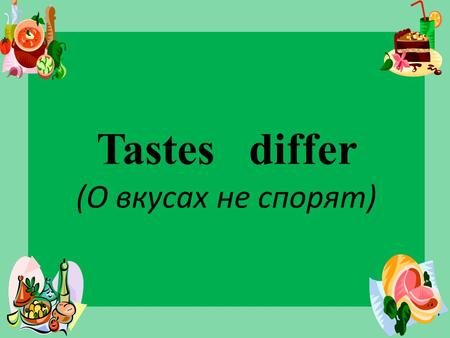 Tastes differ (О вкусах не спорят). meal recipe dollop dish chocolate chips wire rack walnut taste dough oven stove baking soda baking powder meal mustard.