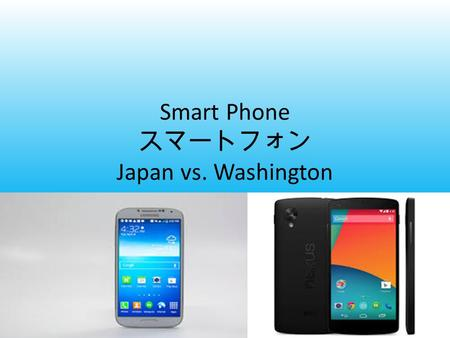 Smart Phone スマートフォン Japan vs. Washington. Japan's cellphones Japan is a leader in mobile phone technology and usage. In addition to calling, email and.
