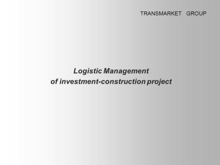 Logistic Management of investment-construction project TRANSMARKET GROUP.