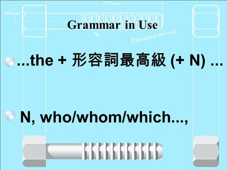 Grammar in Use...the + 形容詞最高級 (+ N)... N, who/whom/which...,