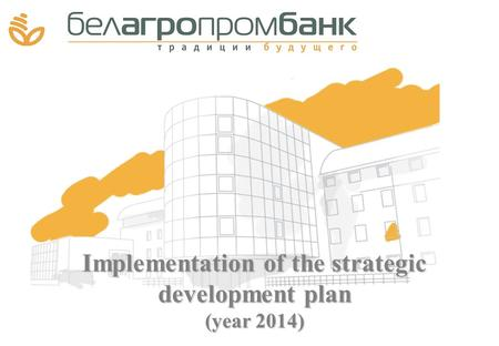 Implementation of the strategic development plan (year 2014)