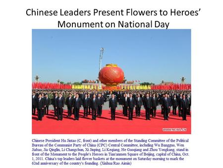 Chinese Leaders Present Flowers to Heroes' Monument on National Day.