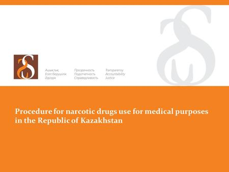 Procedure for narcotic drugs use for medical purposes in the Republic of Kazakhstan.