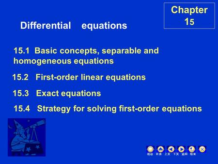 Differential equations 机动 目录 上页 下页 返回 结束 15.2 First-order linear equations 15.3 Exact equations 15.4 Strategy for solving first-order equations Chapter.