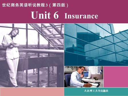 Insurance 大连理工大学出版社 Unit 6 世纪商务英语听说教程 3 (第四版) Learning Outcomes 1.To understand the main ideas and select specific information while listening. 2.To.