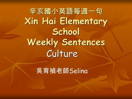 辛亥國小英語每週一句 Xin Hai Elementary School Weekly Sentences Culture 吳育禎老師 Selina.