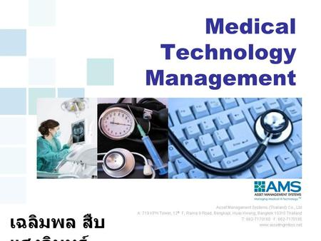 Medical Technology Management