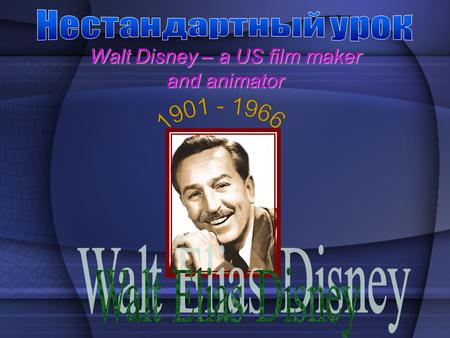 Walt Disney – a US film maker and animator