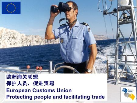 European Commission / Taxation and Customs Union 欧洲海关联盟 保护人员、促进贸易 European Customs Union Protecting people and facilitating trade.