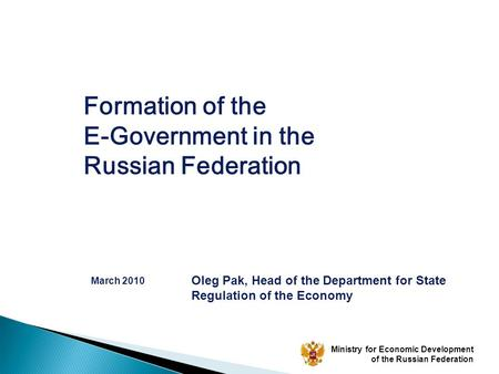 Ministry for Economic Development of the Russian Federation March 2010 Oleg Pak, Head of the Department for State Regulation of the Economy Formation of.