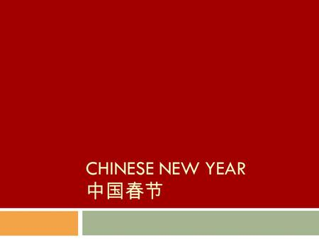 CHINESE NEW YEAR 中国春节. China's traditional festivals have evolved through the centuries from past major events:  Long ago when people had a bountiful.