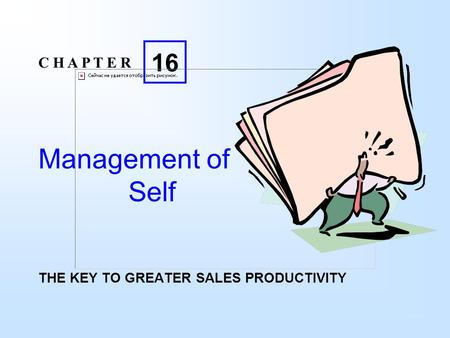 Management of Self THE KEY TO GREATER SALES PRODUCTIVITY C H A P T E R 16.