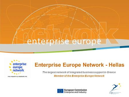Enterprise Europe Network - Hellas The largest network of integrated business support in Greece Member of the Enterprise Europe Network.