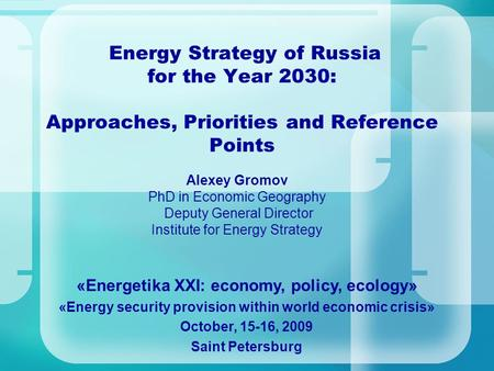 Energy Strategy of Russia for the Year 2030: Approaches, Priorities and Reference Points «Energetika XXI: economy, policy, ecology» «Energy security provision.