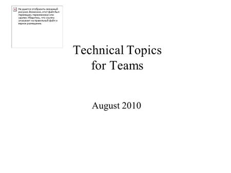 Technical Topics for Teams August 2010. BEST GAME RULES.