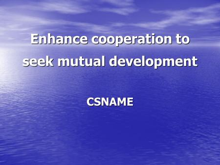 Enhance cooperation to seek mutual development CSNAME.