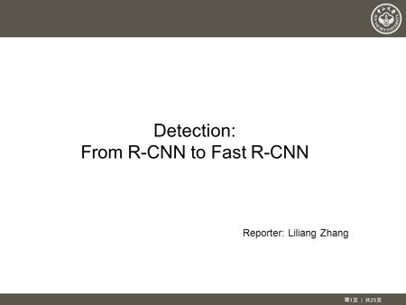 Detection: From R-CNN to Fast R-CNN Reporter: Liliang Zhang 第 1 页 | 共 25 页.