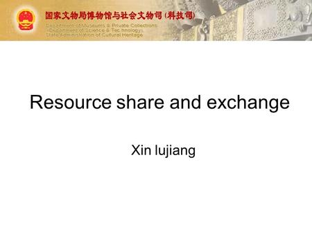 Resource share and exchange Xin lujiang. Resource share is characteristic in information times. As the important basis for record and transfer and creation.