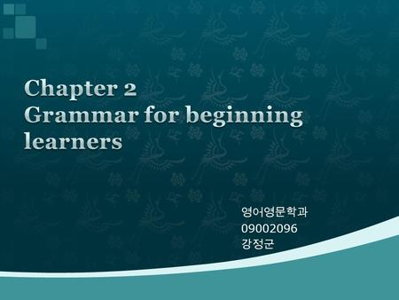 영어영문학과 09002096 강정군. 1.Introduction 2.Syllabus design issues 3.Principles for teaching grammar to beginning learners.