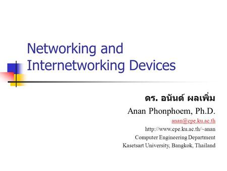 Networking and Internetworking Devices ดร. อนันต์ ผลเพิ่ม Anan Phonphoem, Ph.D.  Computer Engineering Department.