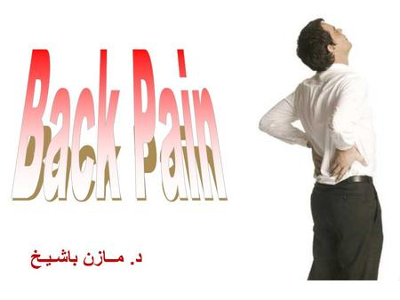 د. مــازن باشـيـخ. 1-Lower back pain (less than 12 weeks)  Etiology.  Diagnosis.  management. 2-Chronic lower back pain (more than 12 weeks) 3-cervical.