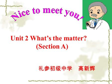 Unit 2 What's the matter? (Section A) 礼参初级中学 高新辉.