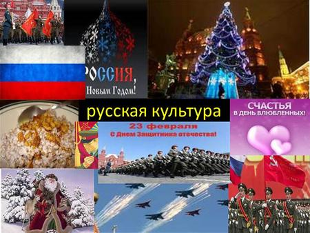 Русская культура. New years New years is the biggest celebration in Russia, there is a belief that how you celebrate New years indicates how you will.