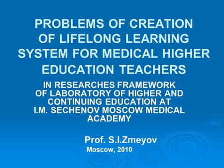 PROBLEMS OF CREATION OF LIFELONG LEARNING SYSTEM FOR MEDICAL HIGHER EDUCATION TEACHERS IN RESEARCHES FRAMEWORK OF LABORATORY OF HIGHER AND CONTINUING EDUCATION.