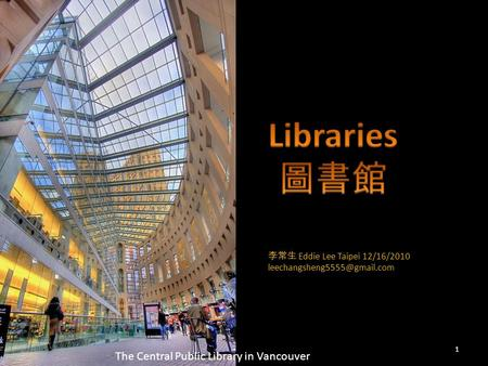 The Central Public Library in Vancouver 李常生 Eddie Lee Taipei 12/16/2010 1.