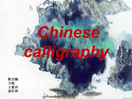 Chinese calligraphy 陈洁薇 卫婧 王俊苏 晏红鸿. The word calligraphy is derived from a Greek word meaning beautiful writing. It has been appreciated as an art form.