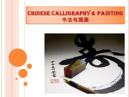 CHINESE CALLIGRAPHY & PAINTING 书法与国画. BRUSHES The brushes should be soaked in water for 10-15 minutes prior to their first use. After each use, the brushes.