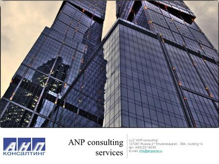 "ANP consulting services LLC ""ANP consulting 127287, Russia, 2 nd Khutorskaya str., 38А, building 14 tел. (495) 221 56 60"