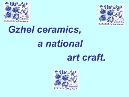 Gzhel ceramics, a national art craft..
