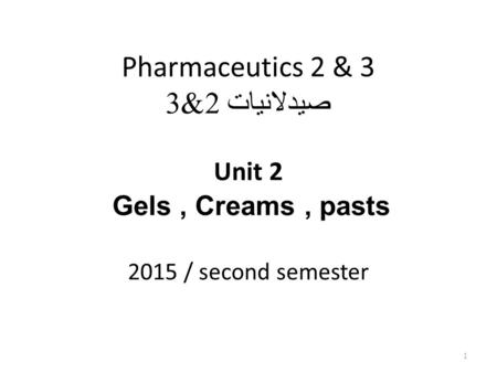 Pharmaceutics 2 & 3 صيدلانيات 2&3 Unit / second semester