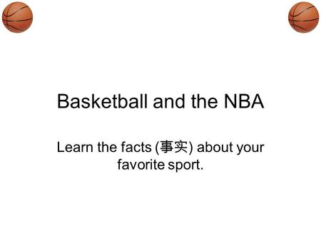 Basketball and the NBA Learn the facts ( 事实 ) about your favorite sport.