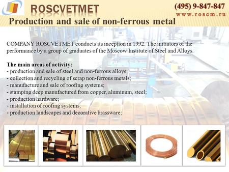 Production and sale of non-ferrous metal COMPANY ROSСVETMET conducts its inception in 1992. The initiators of the performance by a group of graduates of.