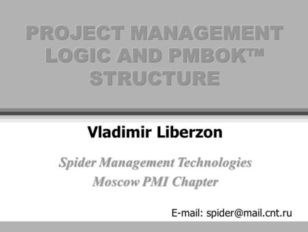 V.Liberzon /Spider Management Technologies/   People who lack sufficient practical experience in Project Management meet with.